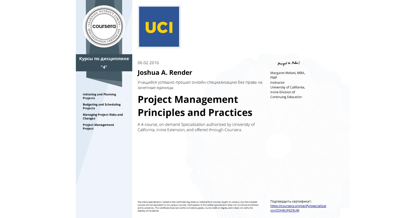 View certificate for Joshua A. Render, Project Management Principles and Practices, offered through Coursera. A 4-course, on-demand Specialization authorized by University of California, Irvine Extension, and offered through Coursera.