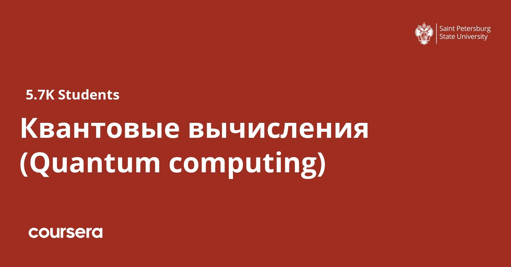 Квантовые вычисления (Quantum computing) (Coursera)