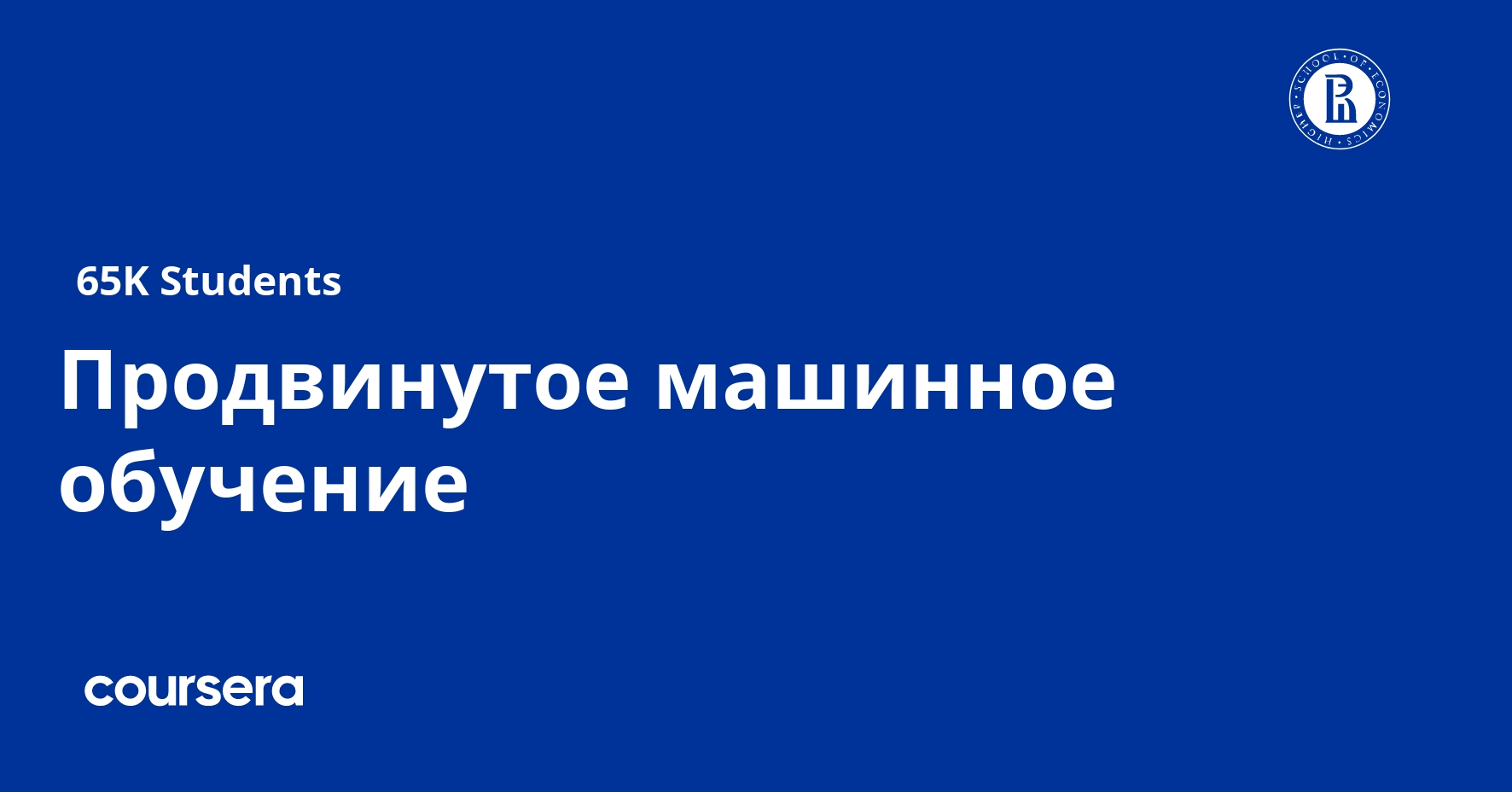 Advanced Machine Learning Coursera