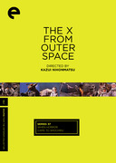 The X from Outer Space box cover