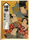 A Story of Floating Weeds/Floating Weeds: Two Films by Yasujiro Ozu (Criterion DVD)