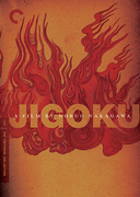 Jigoku (Criterion DVD)