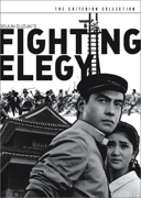 Fighting Elegy (Criterion DVD)