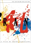 Ran (Criterion DVD)