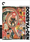 Dodes'ka-den (Criterion DVD)