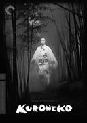 Kuroneko (Criterion DVD)