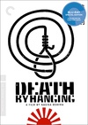 Death by Hanging (Criterion Blu-Ray)
