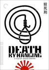Death by Hanging (Criterion DVD)