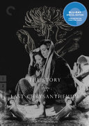 The Story of the Last Chrysanthemum (Criterion Blu-Ray)