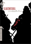 Kagemusha (Criterion DVD)