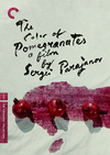 The Color of Pomegranates (Criterion DVD)
