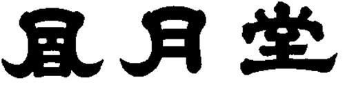 KABUSHIKI KAISHA KOBE FUGETSUDO trading as Kobe Fu