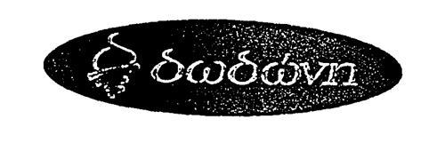 δωδώνη