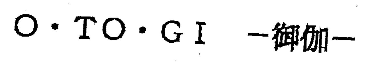 O-TO-GI