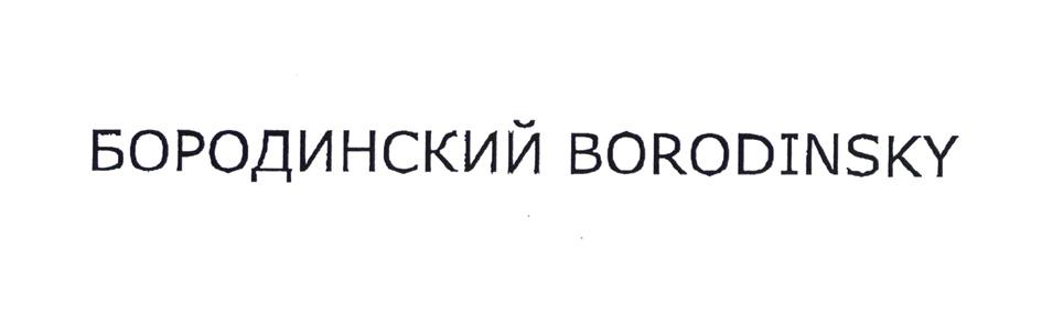 BORODINSKY