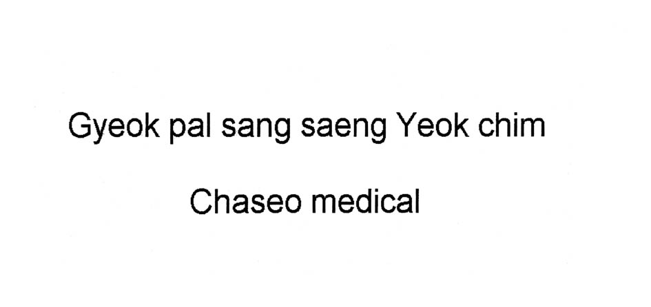 Gyeok pal sang saeng Yeok chim Chaseo medical