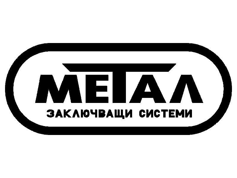 МЕТАЛ ЗАКЛЮЧВАЩИ СИСТЕМИ