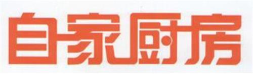 CHONGQING ZIJIA KITCHEN FOOD CO., LTD.