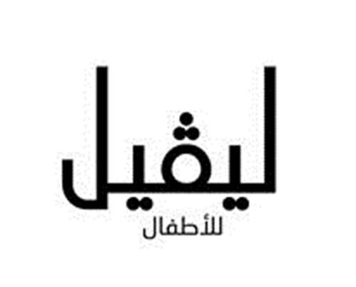 Chalhoub Group Limited