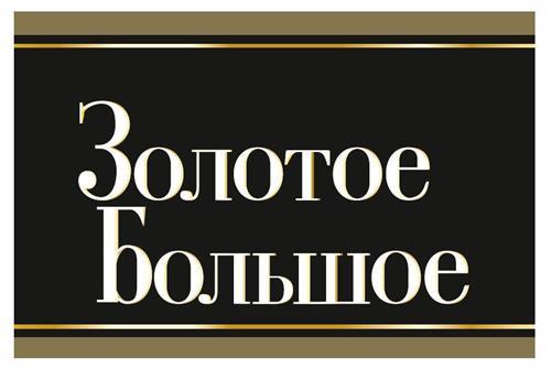 ЗOЛOTOE БOЛЬШOE