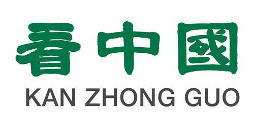 KAN ZHONG GUO