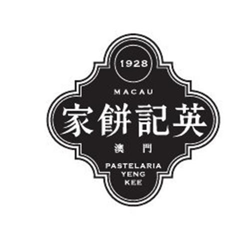 1928 MACAU PASTELARIA YENG KEE