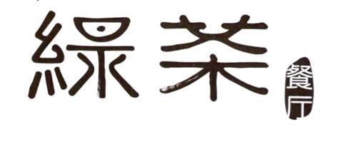Tibet Green Tea Restaurant Management Co., Ltd.
