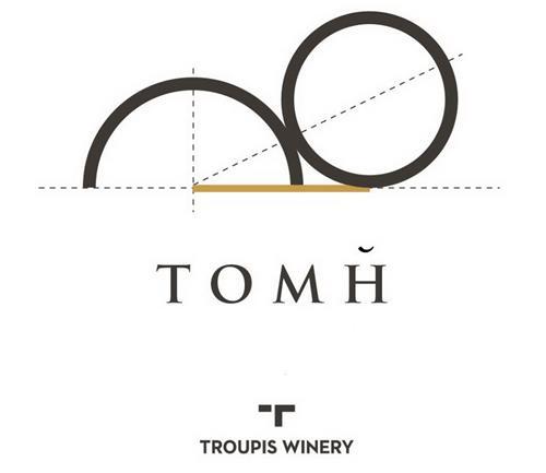 ΤΟΜΗ TROUPIS WINERY