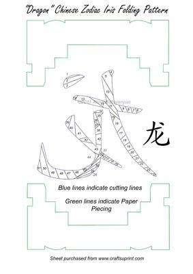 Dragon Chinese Zodiac Iris Folding Pattern