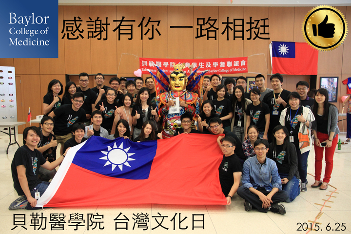 Bcm Tsa Taiwan Culture Day T-Shirt Photo