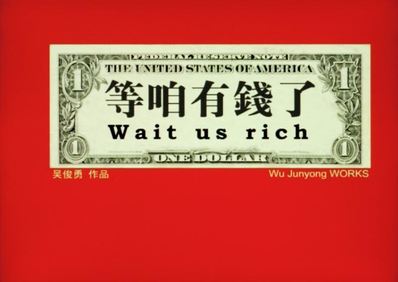 Wait Us Rich