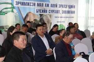 Эрчимжсэн мал аж ахуйн салбарын төвийн бүсийн зөвлөгөөн Дархан хотноо болов