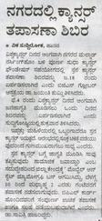 Vijaya karnataka- cancer.jpg