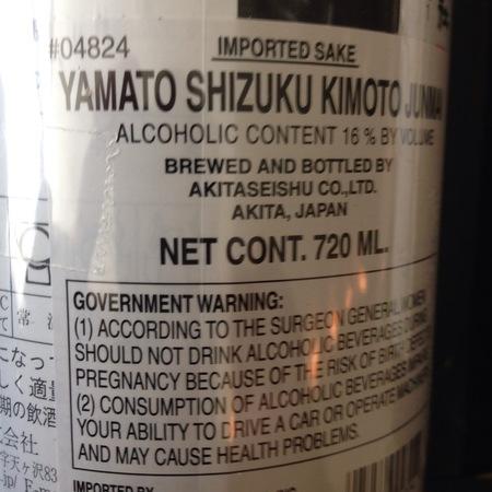 Akita Seishu Yamato Shizuku Kimoto Junmai Sake NV (720ml)