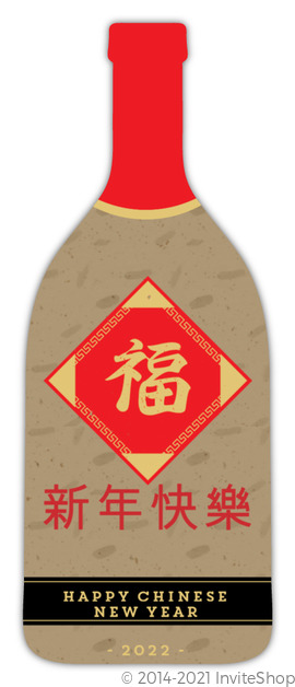 chinese new year party bottle invitation card