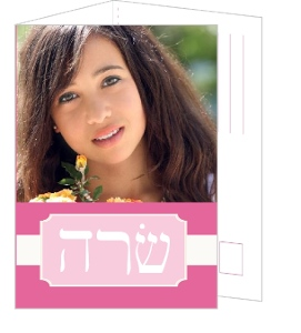 Pink Personalized Hebrew Bat Mitzvah Invitation