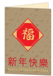 Luck Symbol Chinese New Years Card