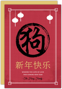 Brushstroke Symbol Chinese New Year Photo Card