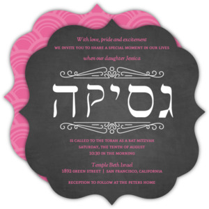 Bold Hebrew Name Bat Mitzvah Invitation