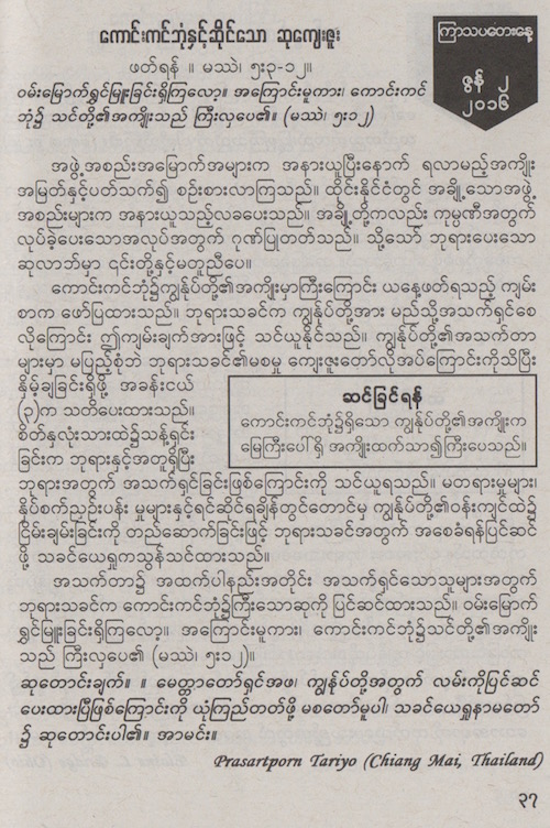 Burmese Med