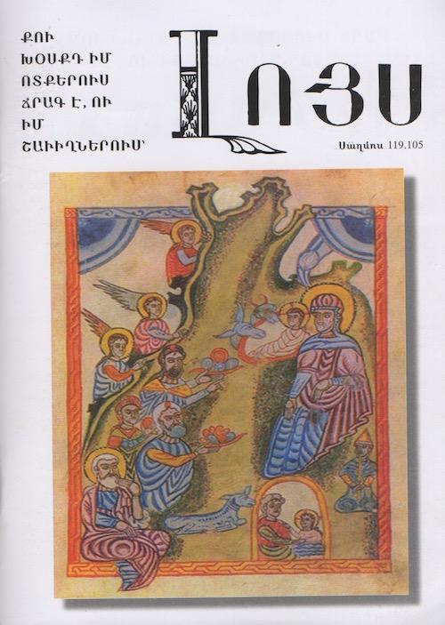 Armenian Gallery Cover
