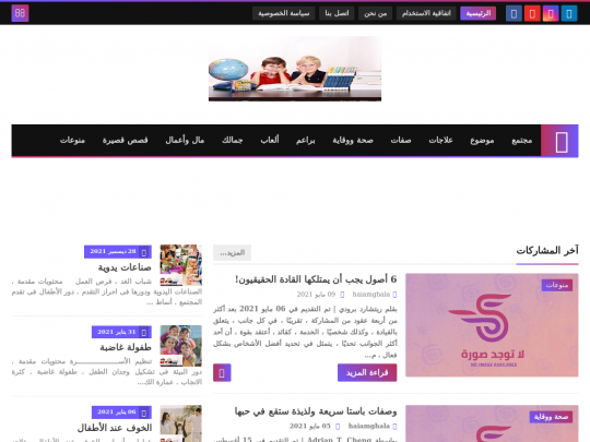 Tablet screenshot of www.haiamghala.xyz