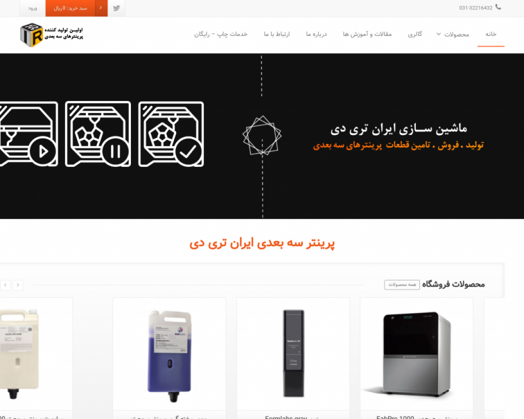 Screenshot of iran3d.co