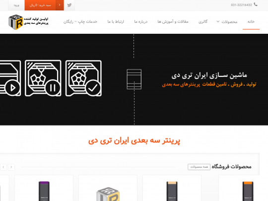 Tablet screenshot of iran3d.co