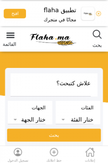 Mobile screenshot of flaha.ma