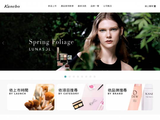 Tablet screenshot of www.kanebo-cosmetics.com.tw