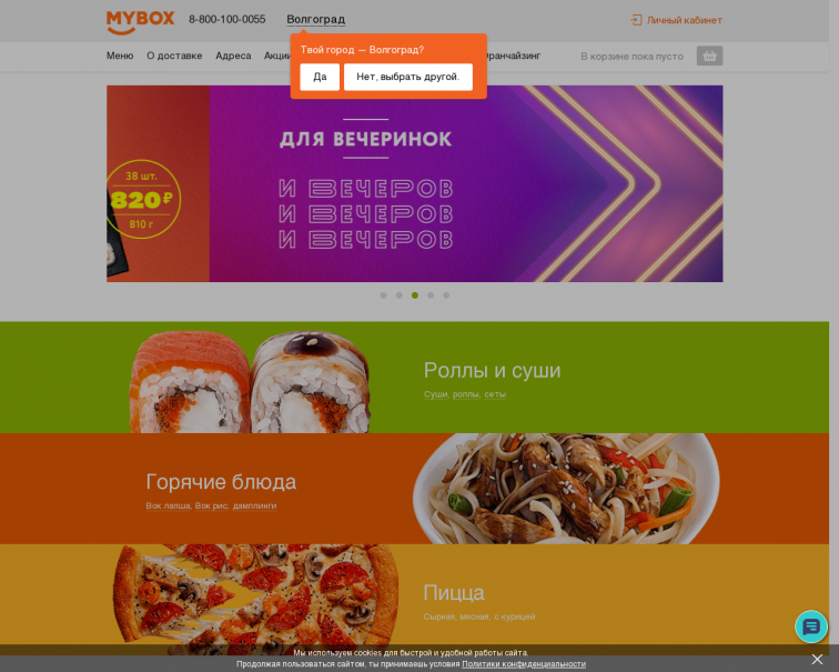 Screenshot of mybox.ru