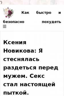 Mobile screenshot of ketoextraofficial.ru