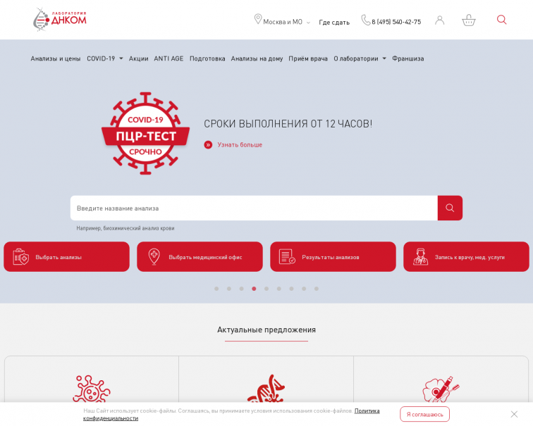 Screenshot of dnkom.ru