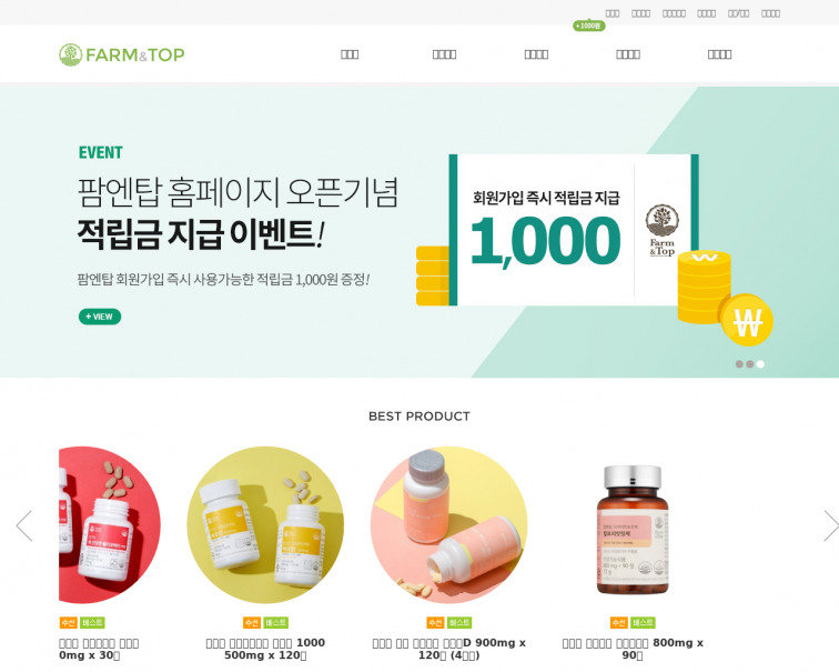 Screenshot of www.farmntop.co.kr